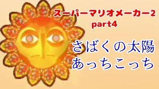【マリオメーカー2】Part4 さばくの太陽あっちこっち あっちこっち 検索動画 47