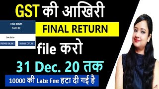 GST Late Fee of 10000 waived for Final Return under GST, No 10000 late fee on GSTR-10