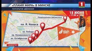 Из-за ''Пламени мира'' дорожное движение в Минске изменится