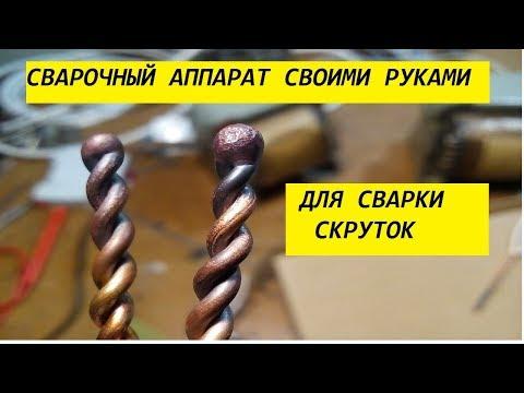 Сварочный аппарат для проводов своими руками для сварки медных проводов