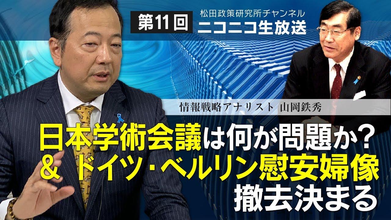 2020/10/13【第11回】生放送「日本学術会議は何が問題か?&ドイツ・ベルリン慰安婦像撤去決まる」
