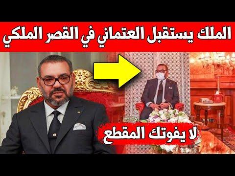 عاجل.. الملك محمد السادس يستقبل العتماني و امزازي في القصر الملكي لهذا السبب ?