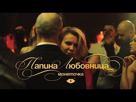 Монеточка - Папина любовница (24 декабря 2020)