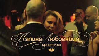 Смотреть клип Монеточка - Папина Любовница