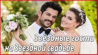 Звёздные гости на свадьбе Фахрие Эвджен и Бурака Озчивита #звезды турецкого кино