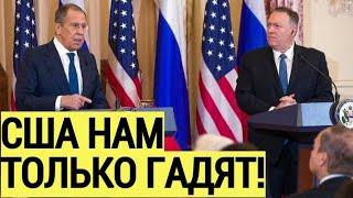 Лавров сообщил об АГРЕССИВНОМ курсе США против России