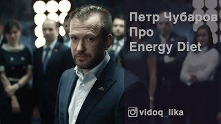 Петр Чубаров - Что такое Energy Diet и как его продавать?