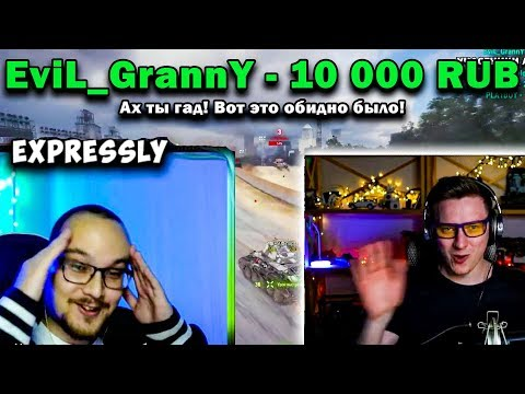 Рейд EviL GrannY на ExpresSLY 😱 World Of Tanks донат начинающим стримерам