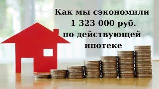 Как снизить процент по ипотеке? Рефинансирование ипотеки 2018