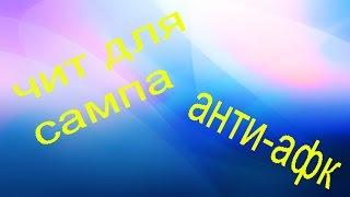 Advance Role Play///Анти-АФК для сампа!///ЧИТ!