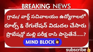 Ap grama sachivalayam jobs rules and regulation released 2019