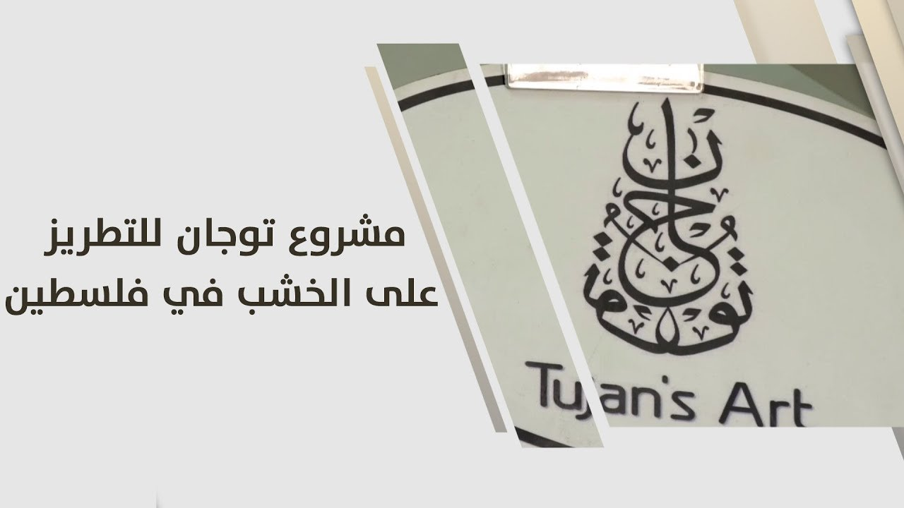 c7acc7239ba5c  مشروع توجان للتطريز على الخشب في فلسطين - YouTube