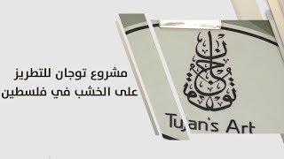مشروع توجان