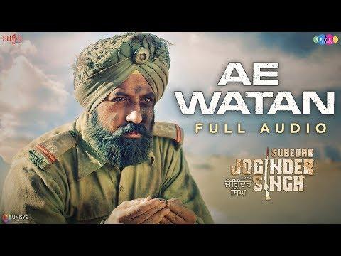 Krishna Beura - Ae Watan (Full Audio) | Gippy Grewal | Subedar Joginder Singh | Punjabi Songs 2018