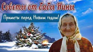 Советы от бабы Нины - Приметы перед Новым годом!