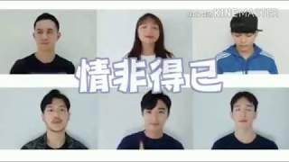 Video lagu qing fei de yi~ost meteor garden (colab) download MP3, 3GP, MP4, WEBM, AVI, FLV November 2018