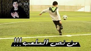 مواهب أخوان بشار | صدمتووني!!!😍🔥 |Football Challenges