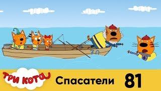 Три кота | Серия 81 | Спасатели