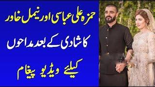 hamza-ali-abbasi-sister suggestion