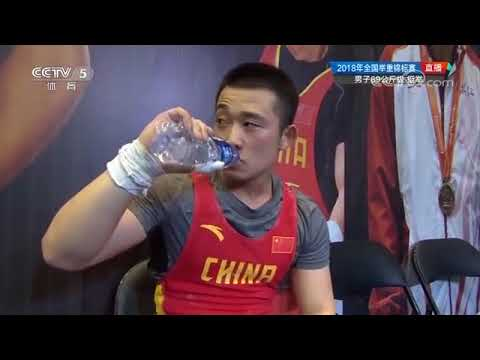 2018 Chinese Nationals: Men's Weightlifting 69kg Clean and Jerk Group A