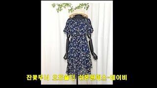 잔꽃무늬 오프숄더 쉬폰원피스-네이비