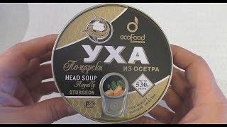 УХА По-царски из осетра   - консервный обзор