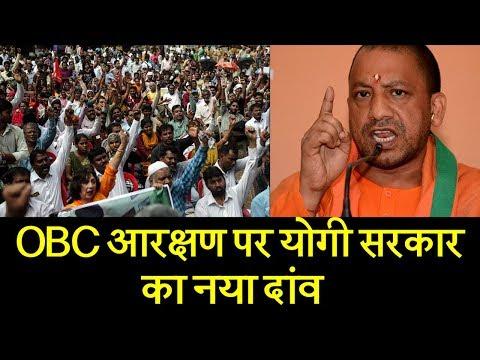 OBC आरक्षण पर योगी सरकार का नया दांव | yogi government on OBC Reservation | Dalit Dastak