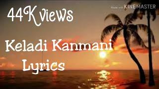 Keladi Kanmani song with Lyrics கேளடி கண்மணி Puthu Puthu Arthangal movie