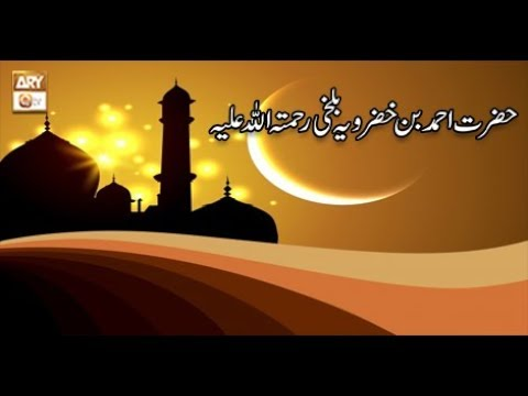 Kashaf ul Mahjoob - 14th October 2018 - ARY Qtv