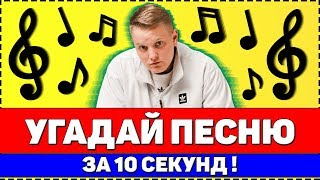 УГАДАЙ ПЕСНЮ ЗА 10 СЕКУНД