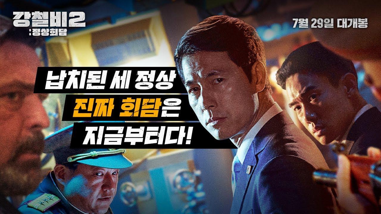 [강철비2: 정상회담] 메인 예고편