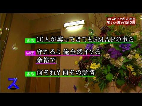 HD『酔うとSMAP愛がダダ漏れになる中居くん集』1997~5人旅