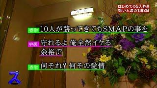 HD『酔うとSMAP愛がダダ漏れになる中居くん集』1997~5人旅 thumbnail