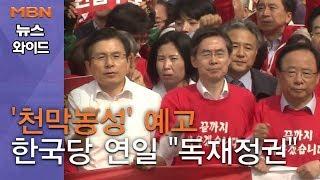 """[백운기의 뉴스와이드] '천막농성' 예고 한국당 연일 """"독재정권"""" 강공?…..."""