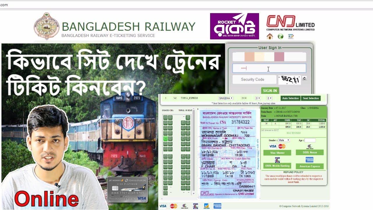 Bangladesh railway esheba online ticket   how to purchase train ticket