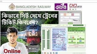 Bangladesh railway esheba online ticket | how to purchase train ticket