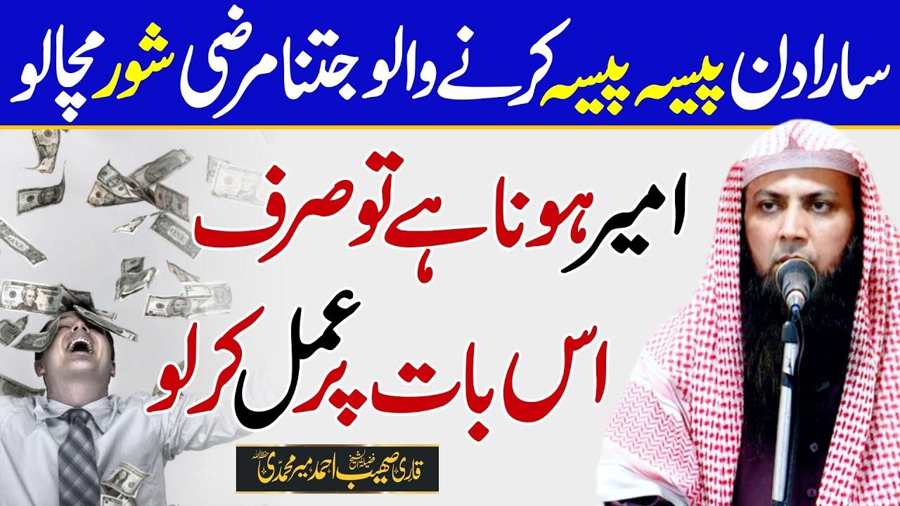Ameer Hona Hy Tu Is Bat Pr Amal Kar Lo | Qari Sohaib Ahmed Meer Muhammadi |