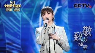 [中国梦·劳动美]歌曲《和你一样》 演唱:李宇春| CCTV