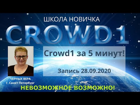Crowd1 В. Черных Пятиминутная презентация