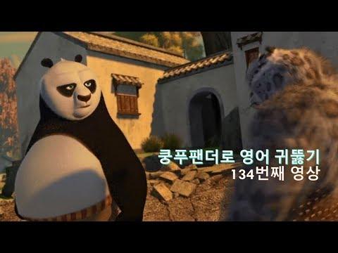 Kung Fu Panda 134. You can't defeat me. 난 귀뚫기 영어를 하고 있거든.