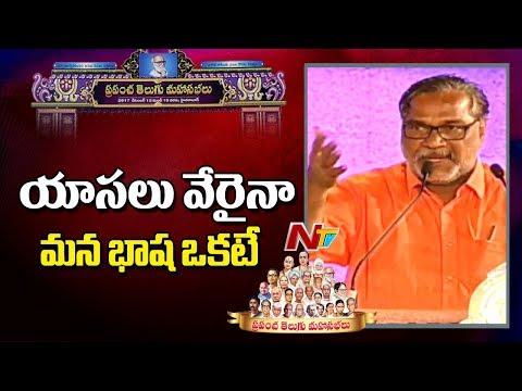 Goreti Venkanna Speech @ Prapancha Telugu Mahasabhalu 2017 || Day 3 || Hyderabad || NTV