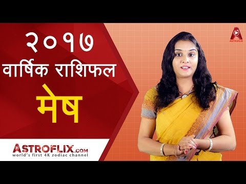 Mesh Rashifal 2017 (मेष राशिफल २०१७) | Aries Horoscope 2017 in Hindi