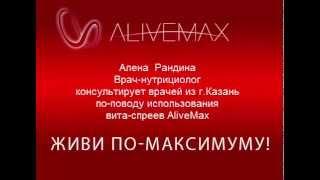 ОТЗЫВЫ ВРАЧЕЙ О ПРОДУКЦИИ Alive max