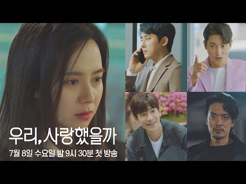 韓劇》我們,愛過嗎》播出日期 2020年7月8日-2020年9月