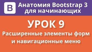 Анатомия Bootstrap 3 для начинающих. Урок 9