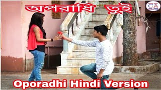 Oporadhi | Hindi version | Feat Rakash | Feat Arman Alif | Hindi New Song 2018 | Ankur Mahmud | love