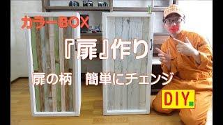 カラーボックスDIY 扉が着せ替え出来るような扉を作ってみました Color box DIY Door making
