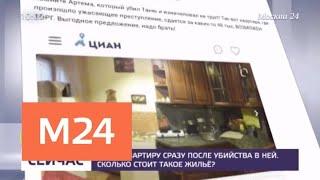 В Москве сдали в аренду квартиру со страшным прошлым   Москва 24