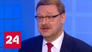 Константин Косачев: Трамп не готов биться за Россию