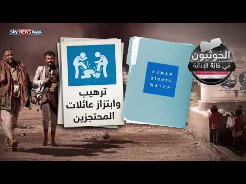 هيومان رايتس ووتش: الحوثيون ارتكبوا جرائم خطيرة في صنعاء  - نشر قبل 20 ساعة